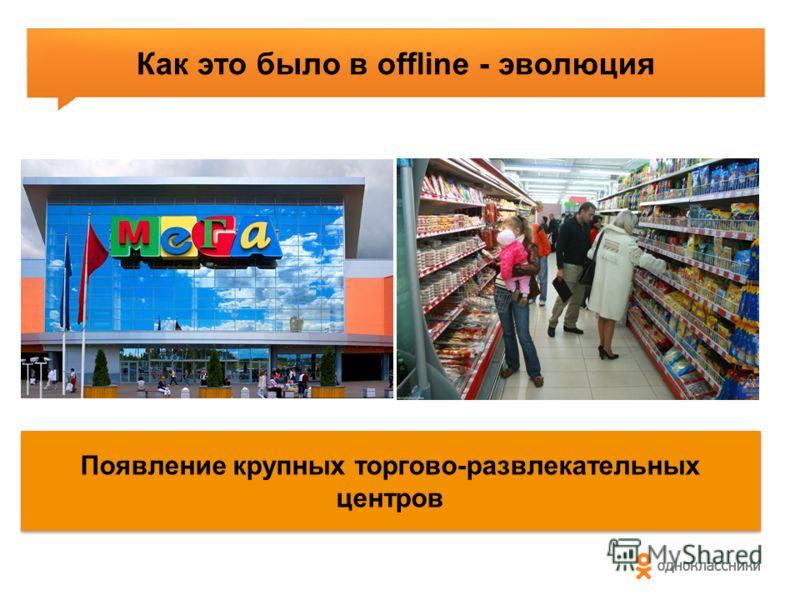 Огромное количество разрозненных магазинов Как это было в offline - эволюция