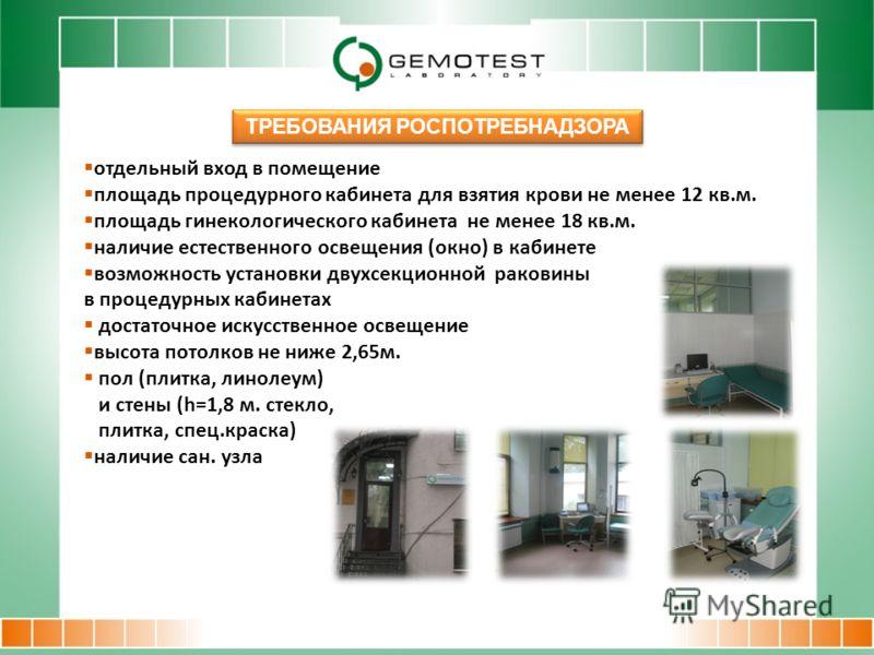 отдельный вход в помещение площадь процедурного кабинета для взятия крови не менее 12 кв.м. площадь гинекологического кабинета не менее 18 кв.м. наличие естественного освещения (окно) в кабинете возможность установки двухсекционной раковины в процеду