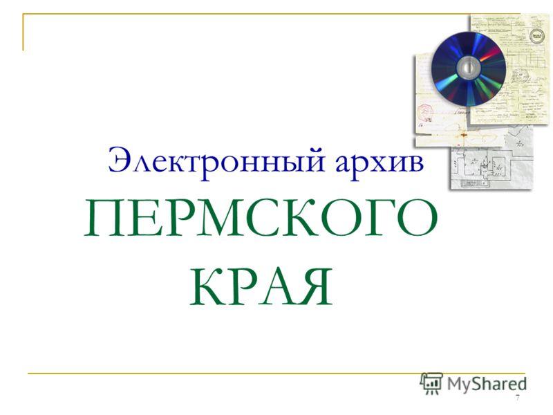 7 Электронный архив ПЕРМСКОГО КРАЯ 7