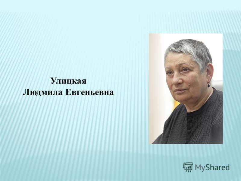 Улицкая Людмила Евгеньевна