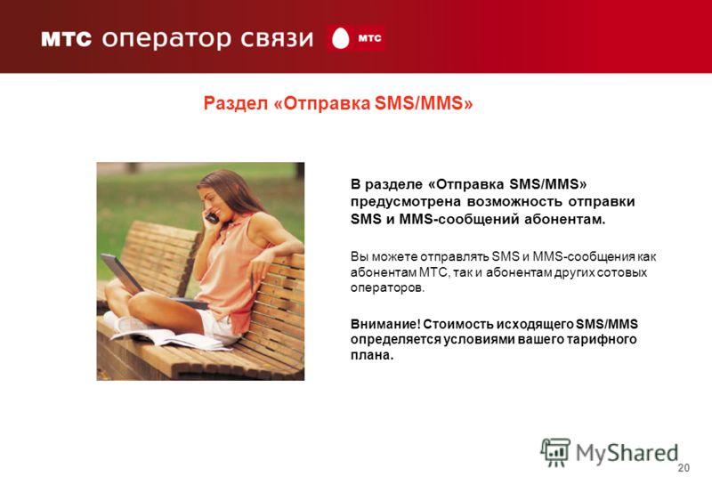Раздел «Отправка SMS/MMS» В разделе «Отправка SMS/MMS» предусмотрена возможность отправки SMS и MMS-сообщений абонентам. Вы можете отправлять SMS и MMS-сообщения как абонентам МТС, так и абонентам других сотовых операторов. Внимание! Стоимость исходя