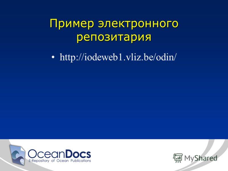 Пример электронного репозитария http://iodeweb1.vliz.be/odin/