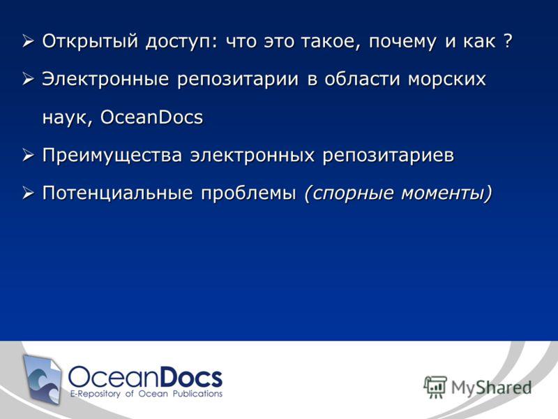 Открытый доступ: что это такое, почему и как ? Открытый доступ: что это такое, почему и как ? Электронные репозитарии в области морских наук, OceanDocs Электронные репозитарии в области морских наук, OceanDocs Преимущества электронных репозитариев Пр