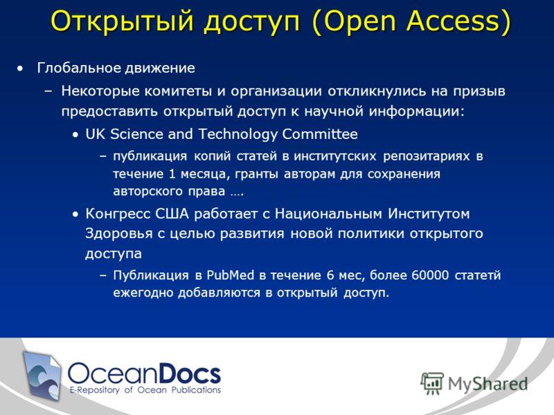 Открытый доступ (Open Access) Глобальное движение –Некоторые комитеты и организации откликнулись на призыв предоставить открытый доступ к научной информации: UK Science and Technology Committee –публикация копий статей в институтских репозитариях в т