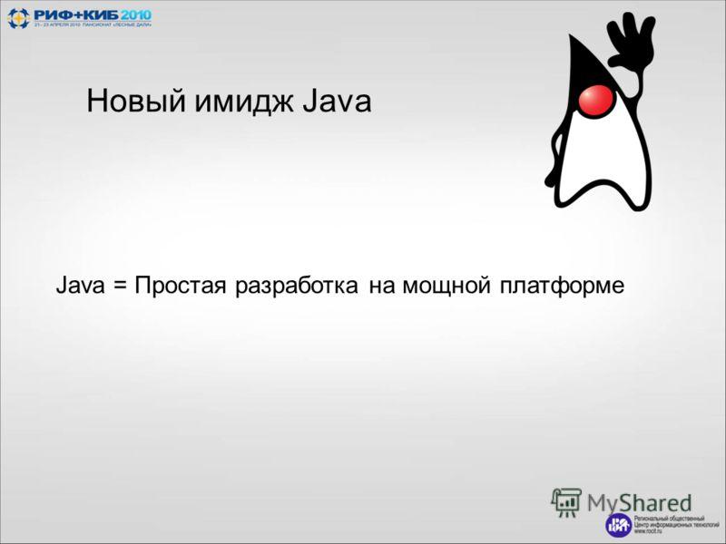 Java = Простая разработка на мощной платформе Новый имидж Java