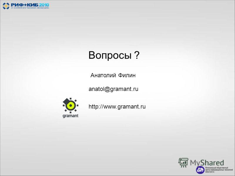 Вопросы ? anatol@gramant.ru http://www.gramant.ru Анатолий Филин