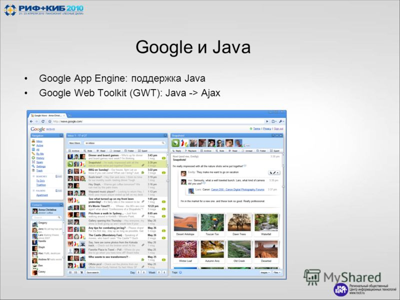 Google и Java Google App Engine: поддержка Java Google Web Toolkit (GWT): Java -> Ajax