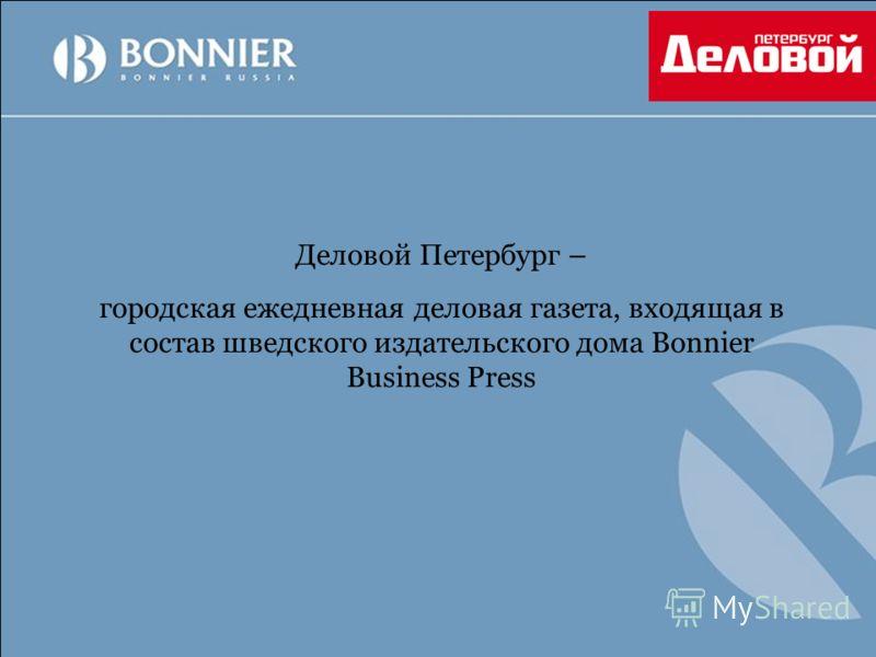 Деловой Петербург – городская ежедневная деловая газета, входящая в состав шведского издательского дома Bonnier Business Press