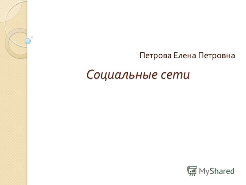 Социальные сети Петрова Елена Петровна