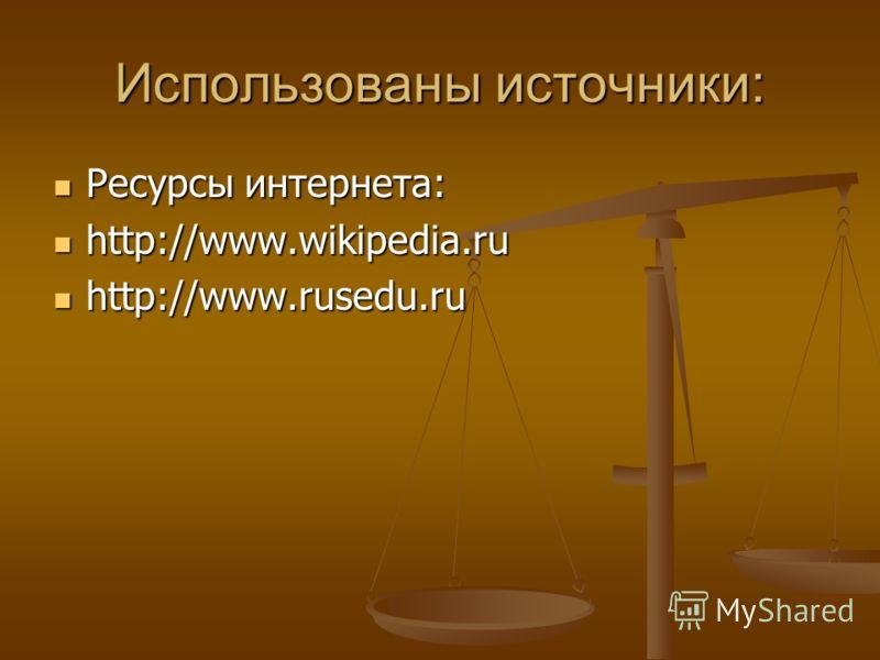 Использованы источники: Ресурсы интернета: Ресурсы интернета: http://www.wikipedia.ru http://www.wikipedia.ru http://www.rusedu.ru http://www.rusedu.ru