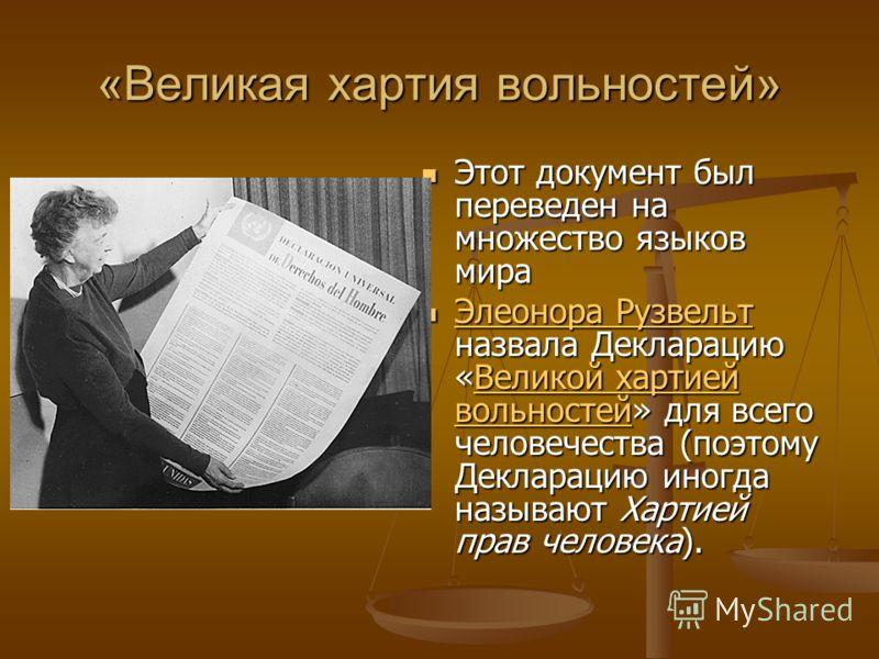 «Великая хартия вольностей» Этот документ был переведен на множество языков мира Этот документ был переведен на множество языков мира Элеонора Рузвельт назвала Декларацию «Великой хартией вольностей» для всего человечества (поэтому Декларацию иногда