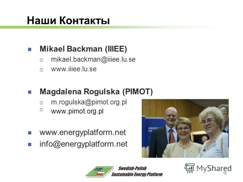 15 Наши Контакты Mikael Backman (IIIEE) mikael.backman@iiiee.lu.se www.iiiee.lu.se Magdalena Rogulska (PIMOT) m.rogulska@pimot.org.pl www.pimot.org.pl www.energyplatform.net info@energyplatform.net