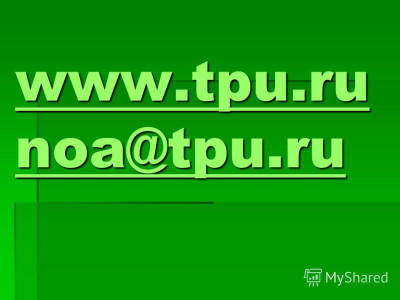 www.tpu.ru noa@tpu.ru www.tpu.ru noa@tpu.ru