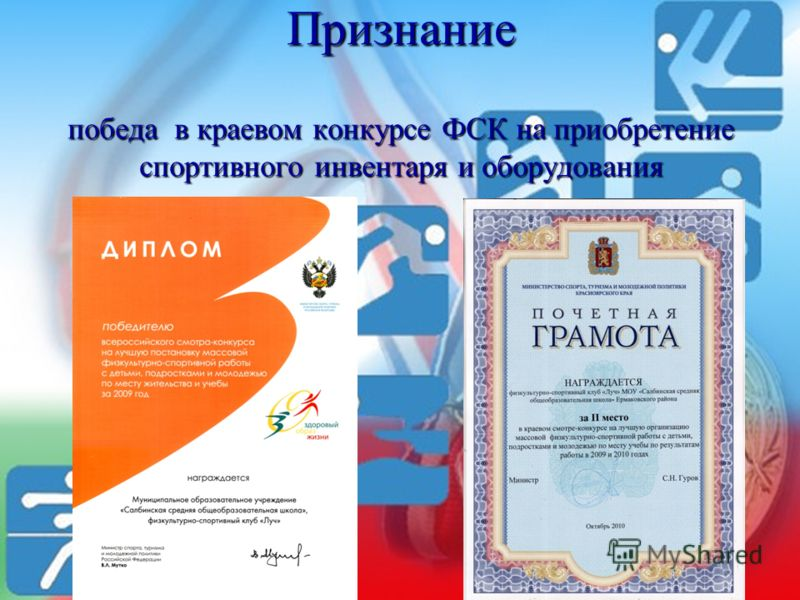 Признание победа в краевом конкурсе ФСК на приобретение спортивного инвентаря и оборудования