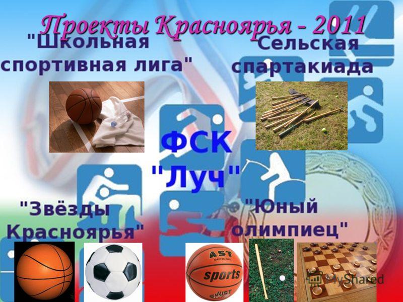 Проекты Красноярья - 2011