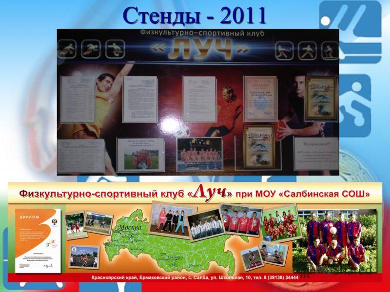 Стенды - 2011