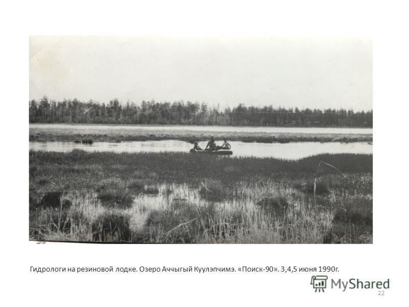 22 Гидрологи на резиновой лодке. Озеро Аччыгый Куулэпчимэ. «Поиск-90». 3,4,5 июня 1990г.