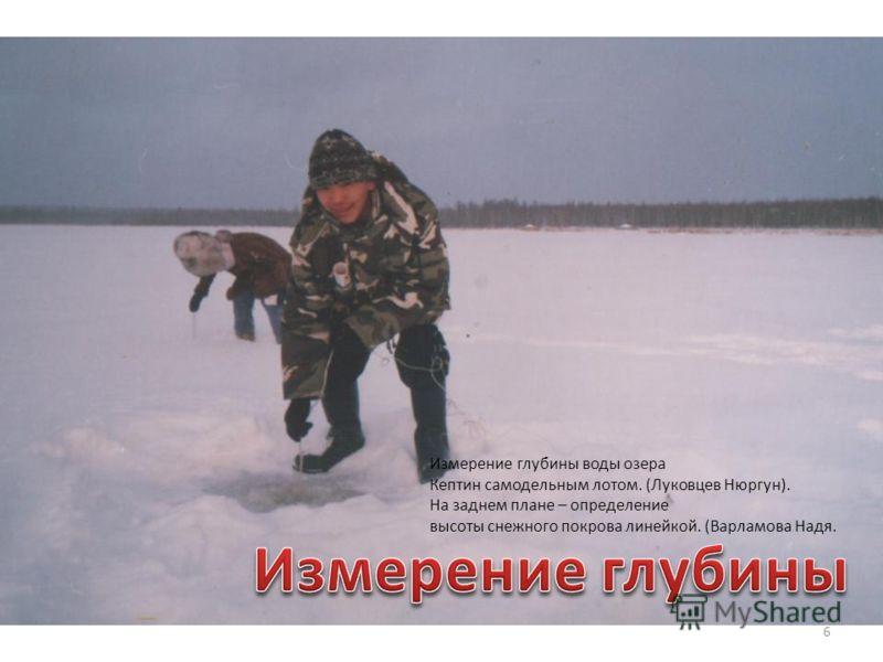 6 Измерение глубины воды озера Кептин самодельным лотом. (Луковцев Нюргун). На заднем плане – определение высоты снежного покрова линейкой. (Варламова Надя.