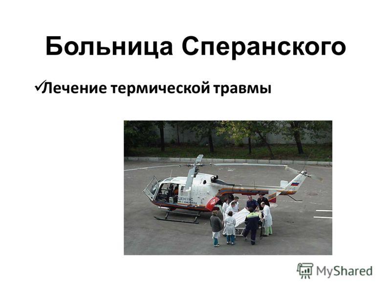 Больница Сперанского Лечение термической травмы