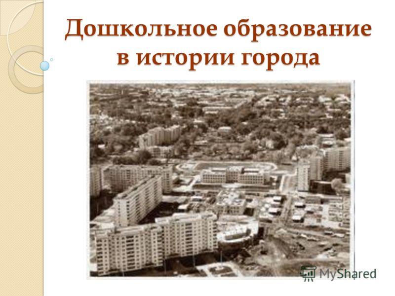 Дошкольное образование в истории города