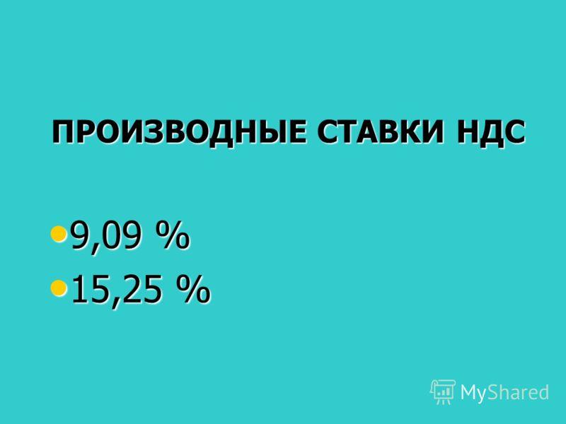 ПРОИЗВОДНЫЕ СТАВКИ НДС 9,09 % 9,09 % 15,25 % 15,25 %