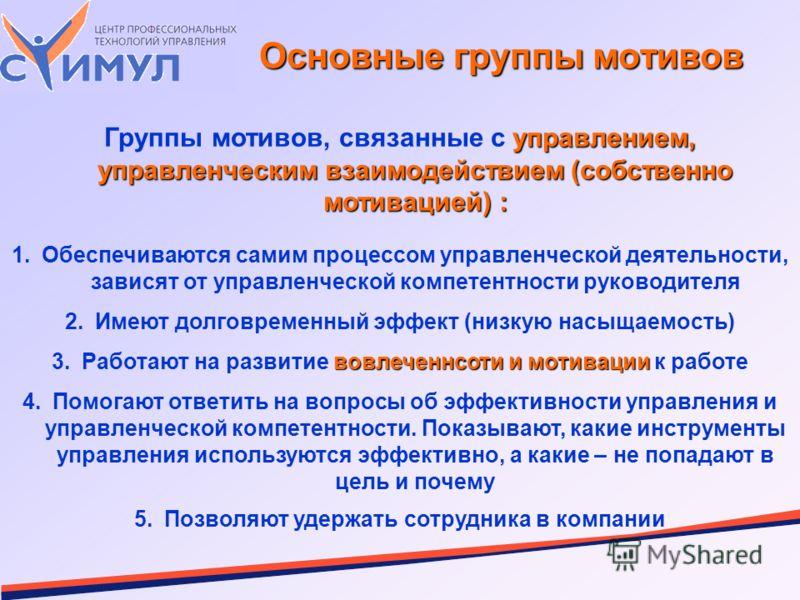 управлением, управленческим взаимодействием (собственно мотивацией) : Группы мотивов, связанные с управлением, управленческим взаимодействием (собственно мотивацией) : 1.Обеспечиваются самим процессом управленческой деятельности, зависят от управленч