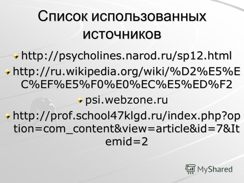 Список использованных источников http://psycholines.narod.ru/sp12.html http://ru.wikipedia.org/wiki/%D2%E5%E C%EF%E5%F0%E0%EC%E5%ED%F2 psi.webzone.ru http://prof.school47klgd.ru/index.php?op tion=com_content&view=article&id=7&It emid=2