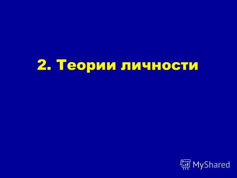 2. Теории личности