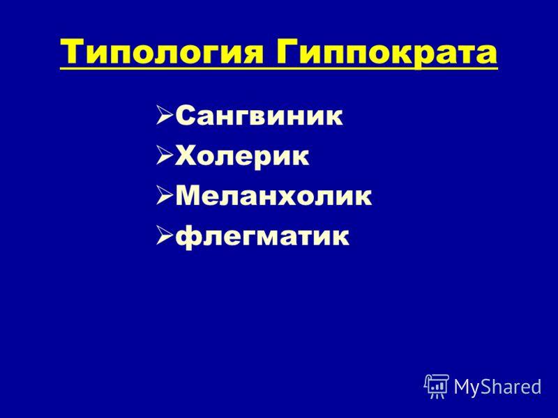 Типология Гиппократа Сангвиник Холерик Меланхолик флегматик