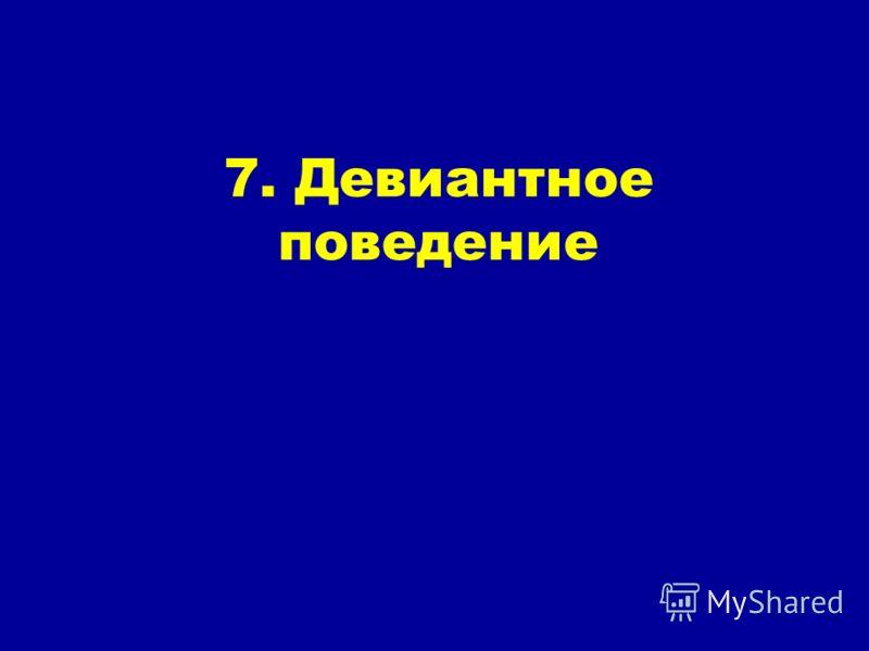 7. Девиантное поведение