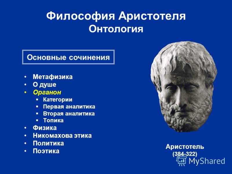 Аристотель Топика Скачать