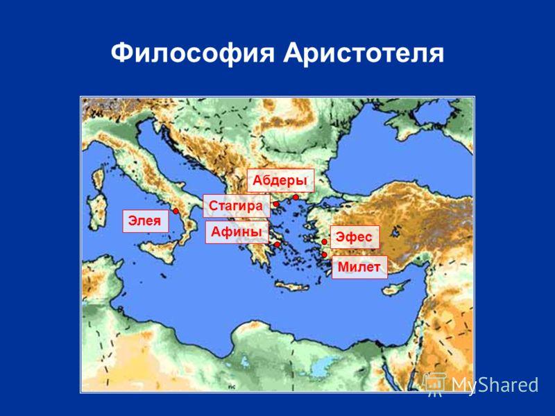 Философия Аристотеля Милет Эфес Элея Абдеры Афины Стагира