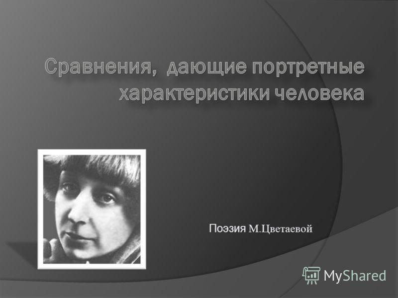 Поэзия М.Цветаевой