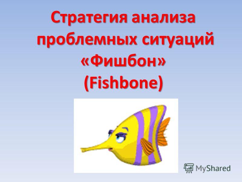Стратегия анализа проблемных ситуаций «Фишбон» (Fishbone)