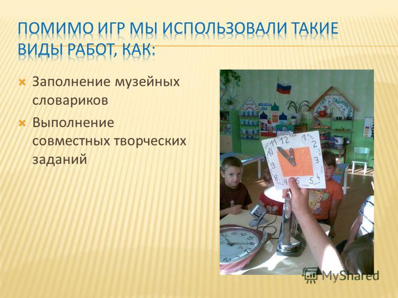 Заполнение музейных словариков Выполнение совместных творческих заданий