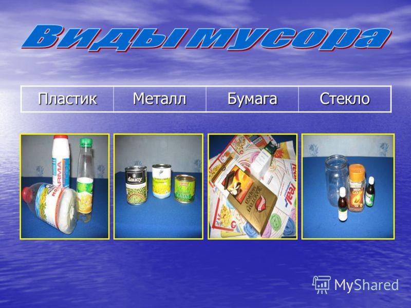 ПластикМеталлБумагаСтекло