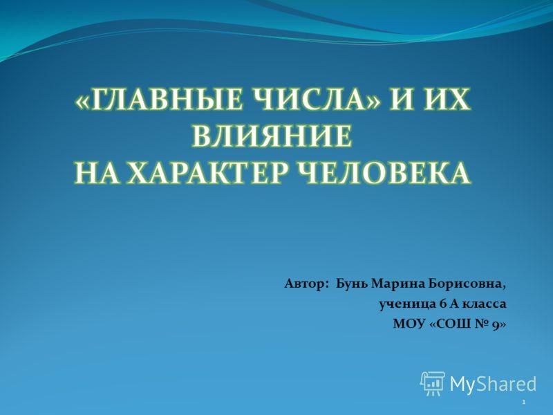 Автор: Бунь Марина Борисовна, ученица 6 А класса МОУ «СОШ 9» 1