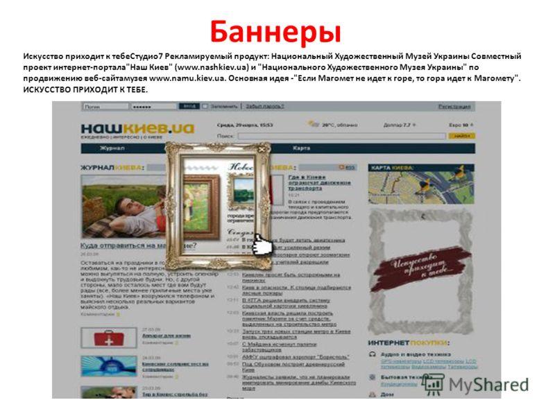 Баннеры Искусство приходит к тебеСтудио7 Рекламируемый продукт: Национальный Художественный Музей Украины Совместный проект интернет-портала