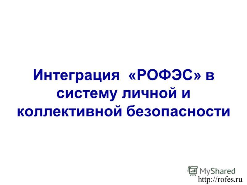 Интеграция «РОФЭС» в систему личной и коллективной безопасности http://rofes.ru