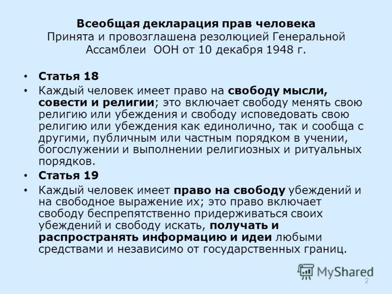Всеобщая декларация прав человека Принята и провозглашена резолюцией Генеральной Ассамблеи ООН от 10 декабря 1948 г. Статья 18 Каждый человек имеет право на свободу мысли, совести и религии; это включает свободу менять свою религию или убеждения и св