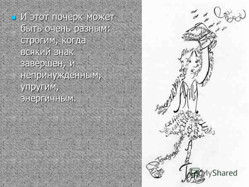 У человека, рисующего линией, как и у пишущего, есть свой почерк своя манера вести линию, обрисовывать контуры предмета. У человека, рисующего линией, как и у пишущего, есть свой почерк своя манера вести линию, обрисовывать контуры предмета.