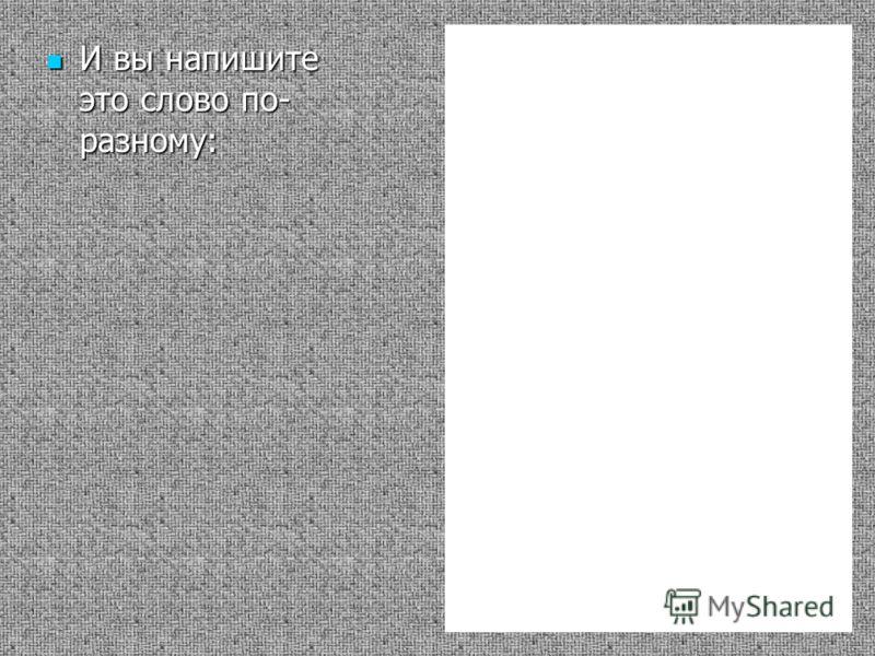 ЗАДАНИЕ 1 Напишите на белом, без линеек, листе бумаги крупно несколько раз слово «Здравствуй!» Напишите на белом, без линеек, листе бумаги крупно несколько раз слово «Здравствуй!» Известно, что по почерку многое можно сказать о характере и настроении