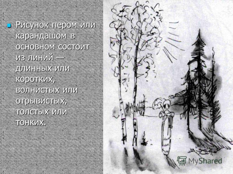 ЛИНИЯ И ЕЁ ВЫРАЗИТЕЛЬНЫЕ ВОЗМОЖНОСТИ