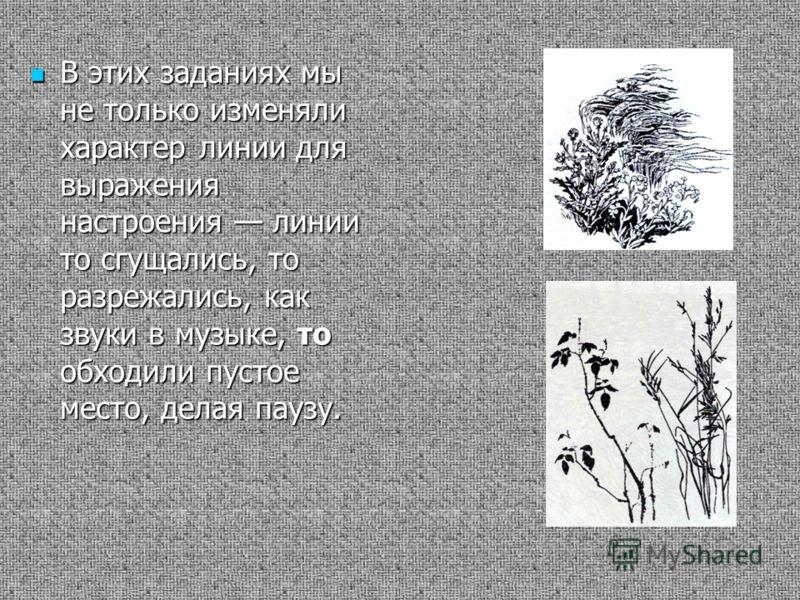 ЗАДАНИЕ 4 А можно, наоборот, показать спокойствие в природе и сделать красивый графический рисунок с узорами трав. А можно, наоборот, показать спокойствие в природе и сделать красивый графический рисунок с узорами трав.