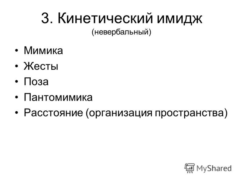 3. Кинетический имидж (невербальный) Мимика Жесты Поза Пантомимика Расстояние (организация пространства)