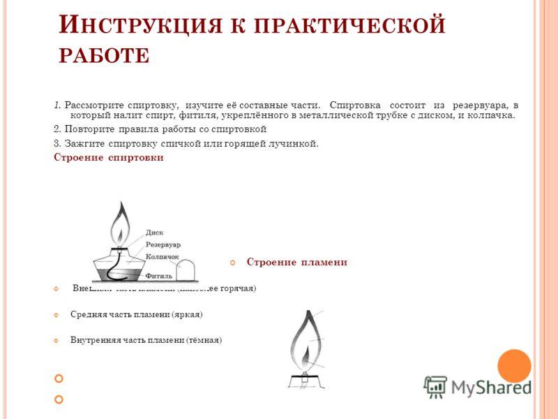 инструкции к практическим работам по химии самых