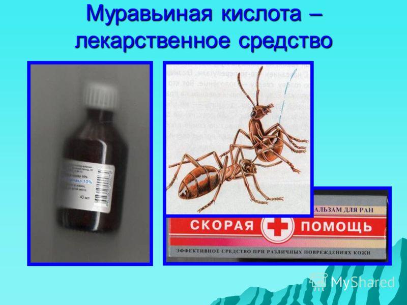 Муравьиная кислота – лекарственное средство