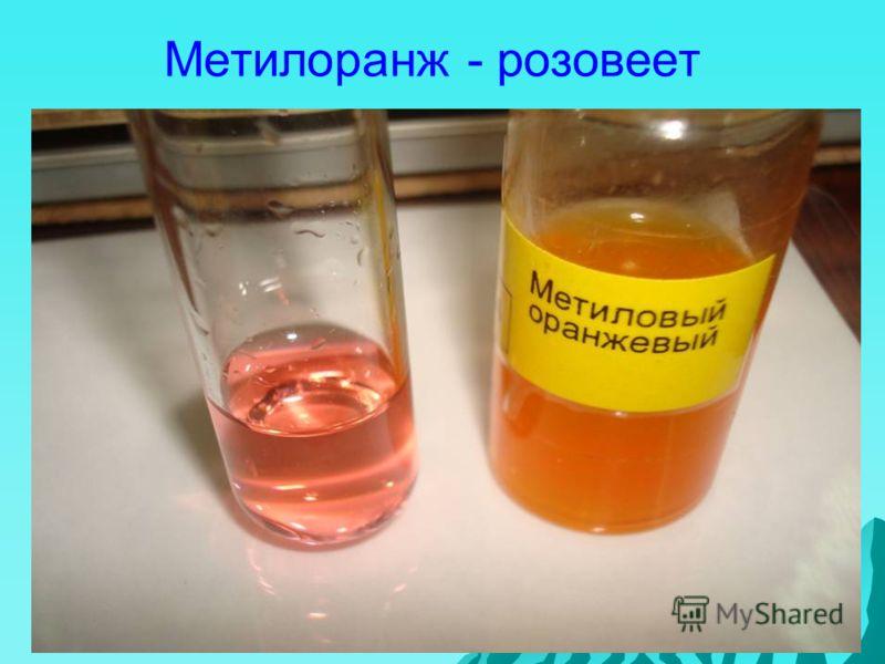 Метилоранж - розовеет