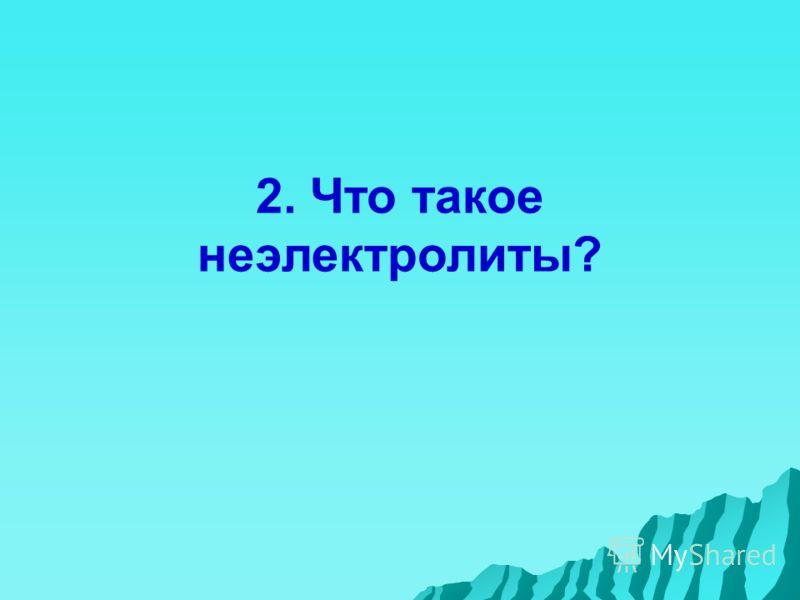 2. Что такое неэлектролиты?