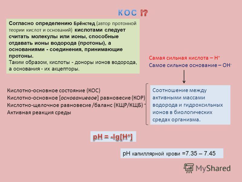 Кислотно-основное состояние (КОС) Кислотно-основное [основаниевое] равновесие (КОР) Кислотно-щелочное равновесие /баланс (КЩР/КЩБ) Активная реакция среды Соотношение между активными массами водорода и гидроксильных ионов в биологических средах органи